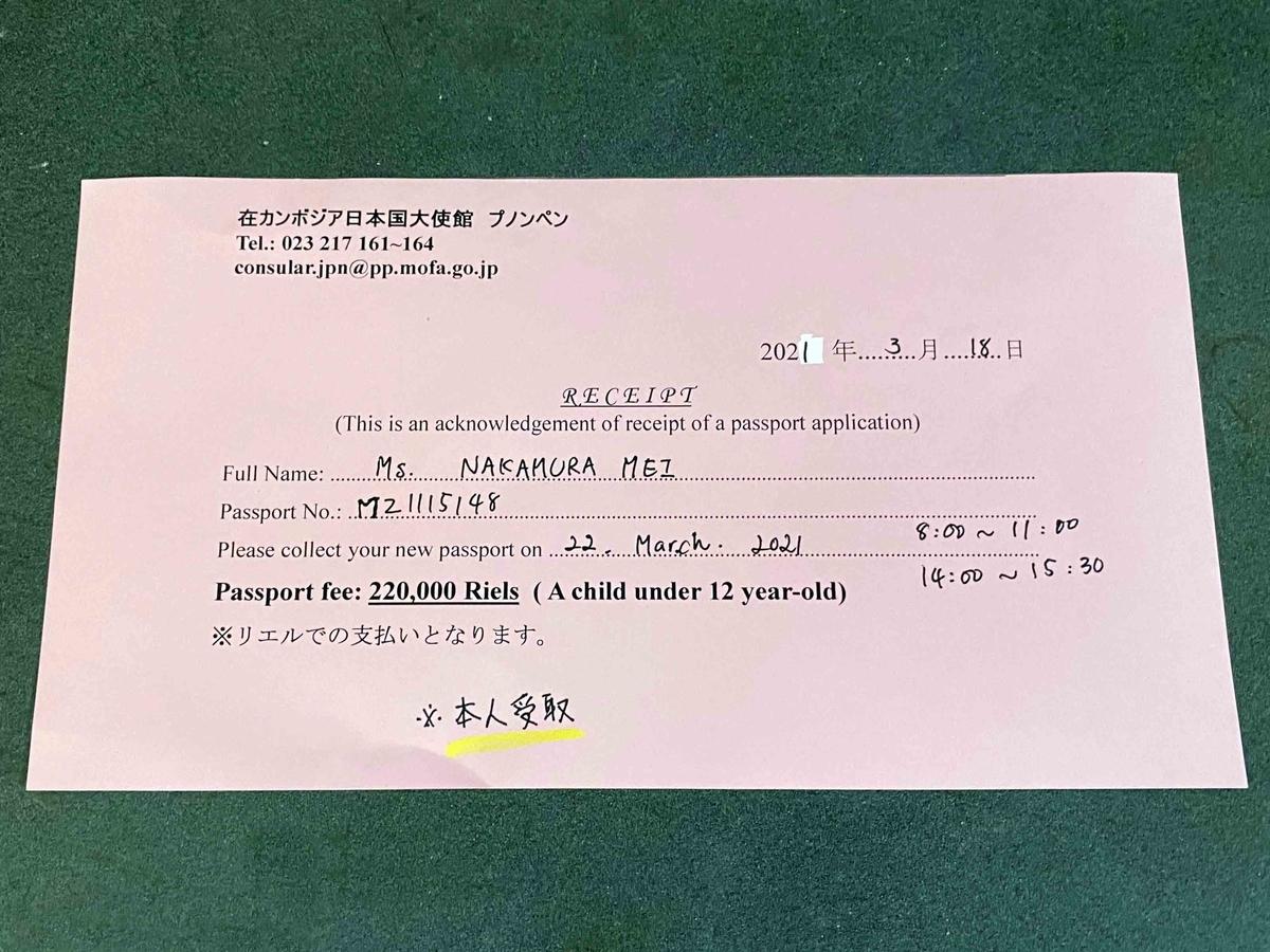 f:id:yoshinobunakamura:20210325110015j:plain