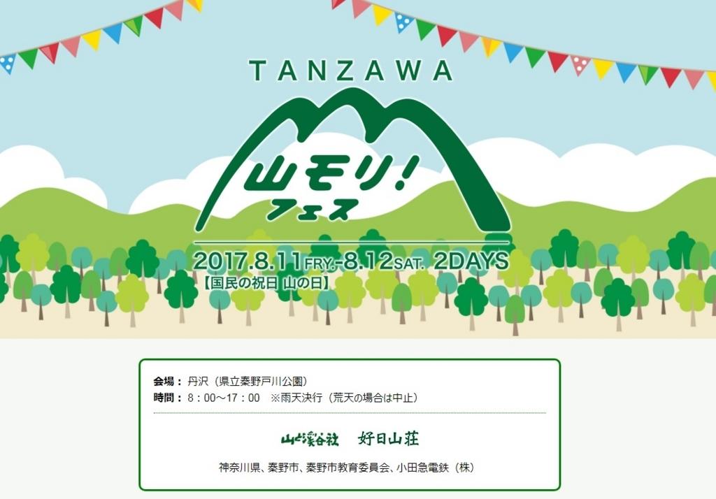 f:id:yoshinokaori:20170724132115j:plain