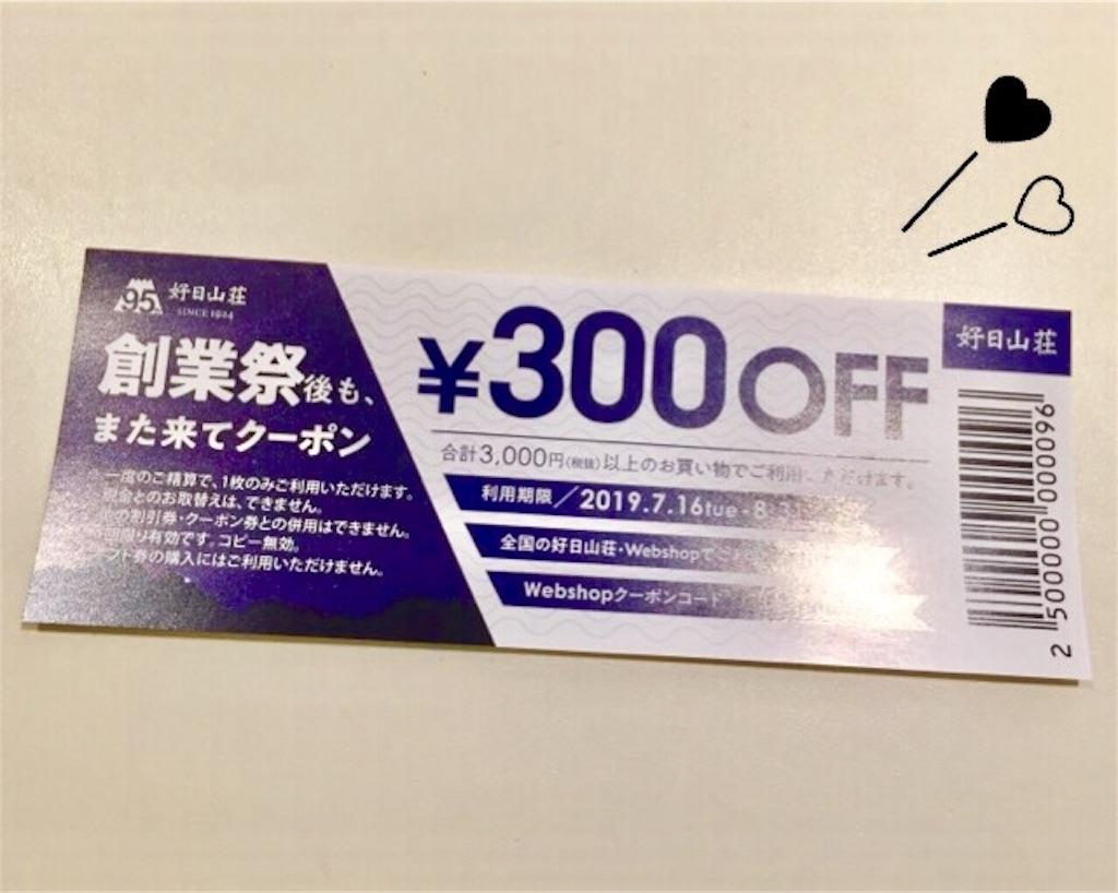 f:id:yoshinokaori:20190629110652j:plain