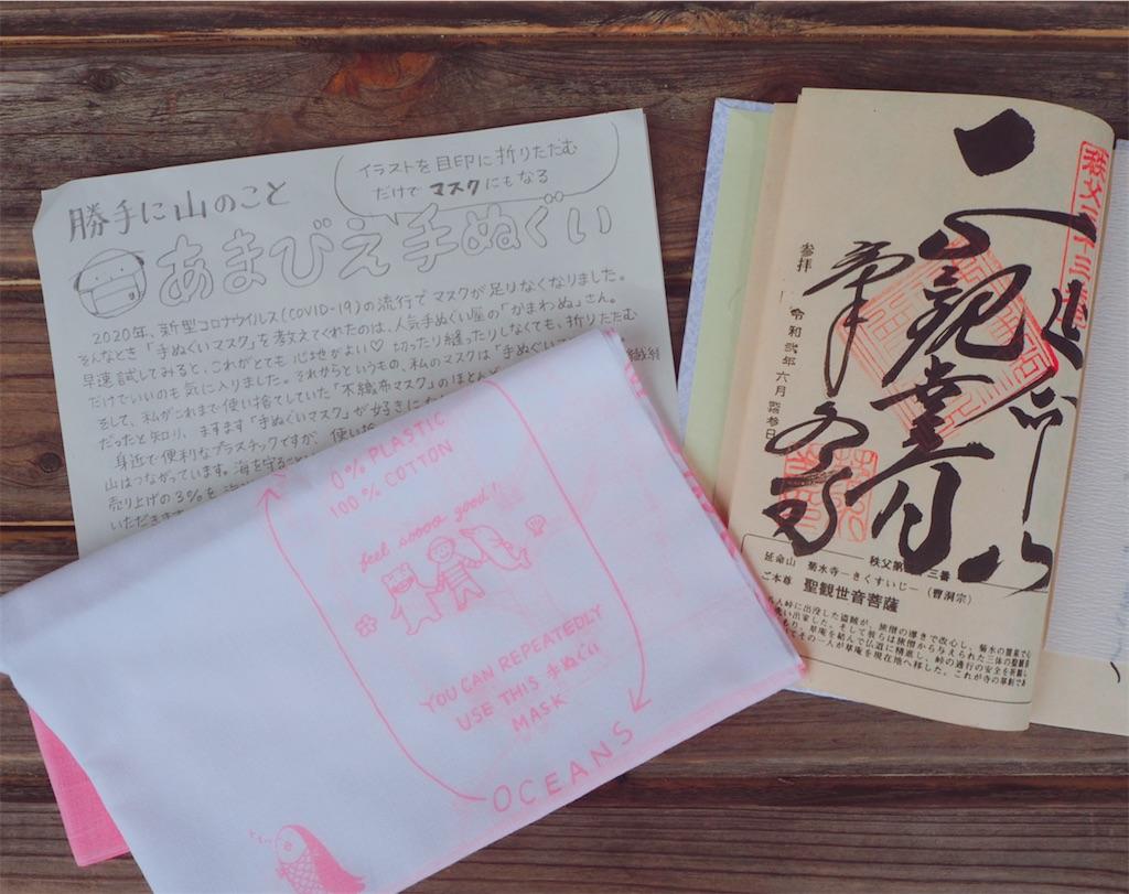 f:id:yoshinokaori:20200624103147j:plain