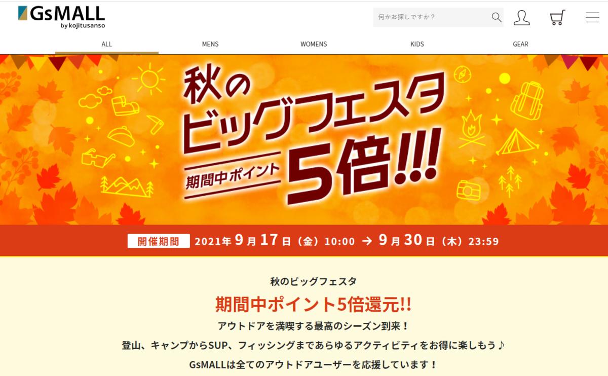f:id:yoshinokaori:20210927155508p:plain