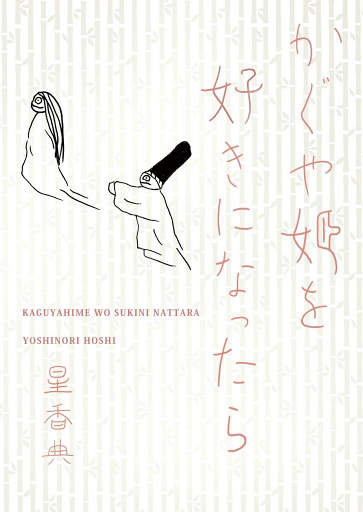 f:id:yoshinori-hoshi:20160617110231j:plain