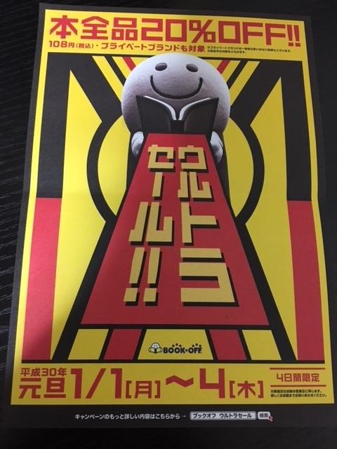 f:id:yoshinori-hoshi:20171231184118j:plain
