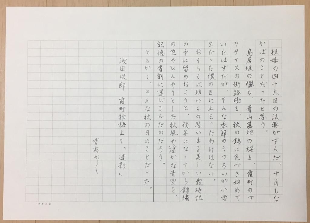 f:id:yoshinori-hoshi:20180621163205j:plain