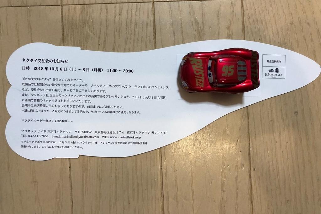 f:id:yoshinori-hoshi:20180922205609j:plain