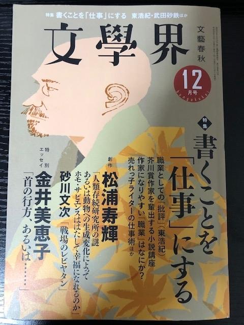 f:id:yoshinori-hoshi:20190109055945j:plain