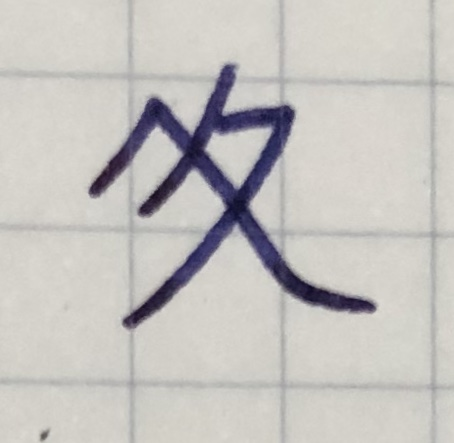 f:id:yoshinori-hoshi:20190121191140j:plain