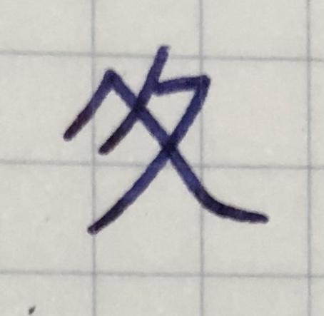f:id:yoshinori-hoshi:20190121191141j:plain