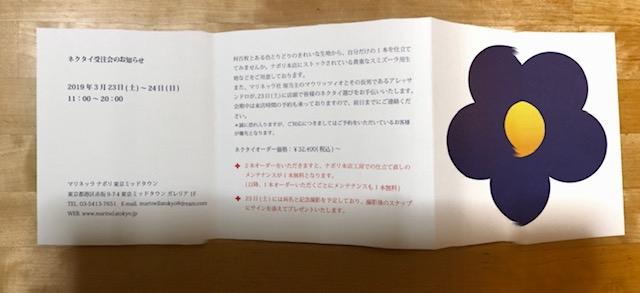 f:id:yoshinori-hoshi:20190310211201j:plain