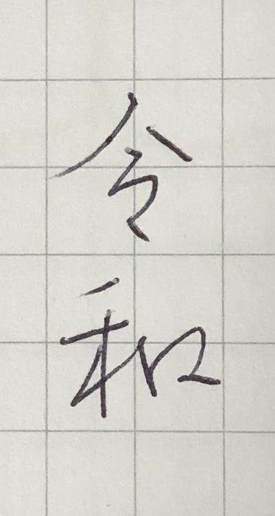 f:id:yoshinori-hoshi:20190412163959j:plain