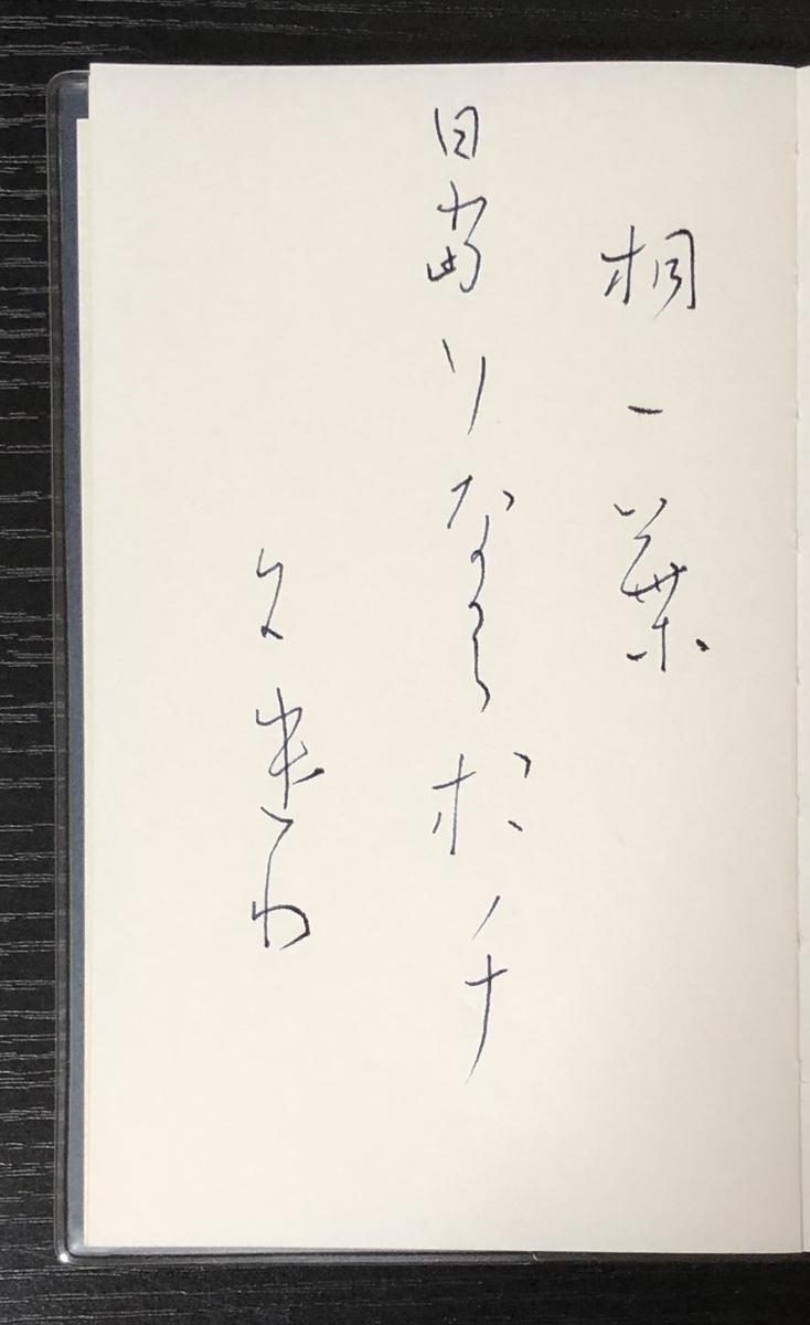 f:id:yoshinori-hoshi:20190604163154j:plain