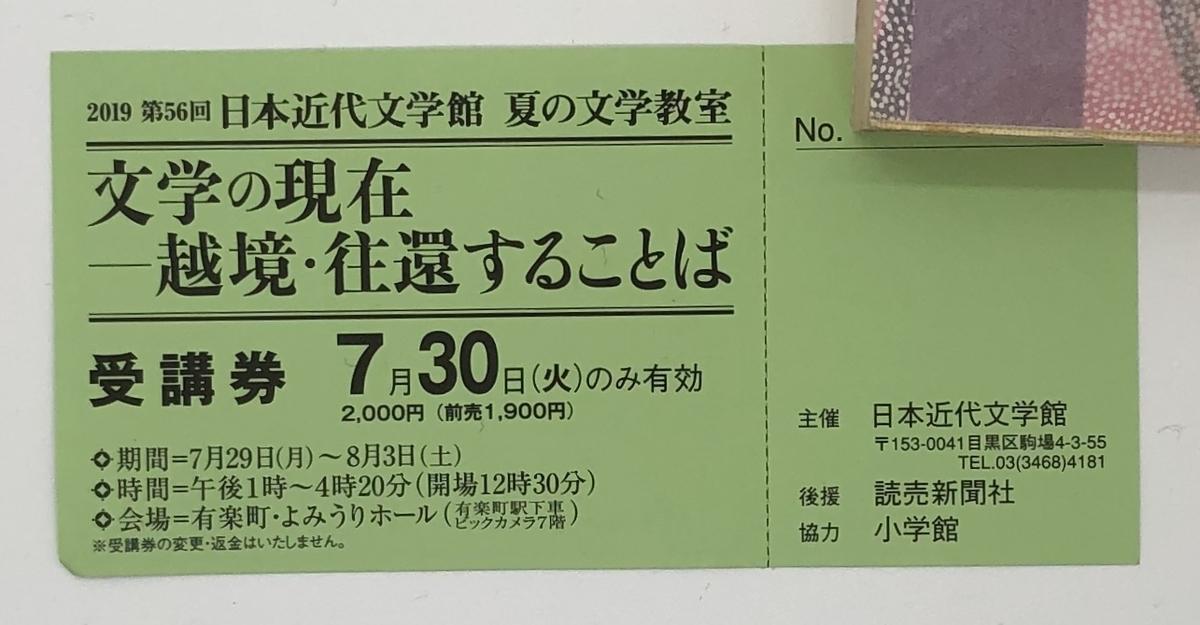 f:id:yoshinori-hoshi:20190705114932j:plain