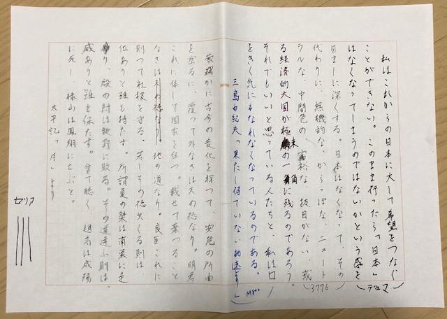 f:id:yoshinori-hoshi:20190708191743j:plain