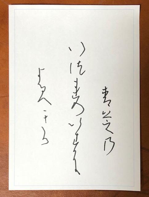 f:id:yoshinori-hoshi:20190827205045j:plain