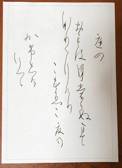 f:id:yoshinori-hoshi:20190918160416j:plain