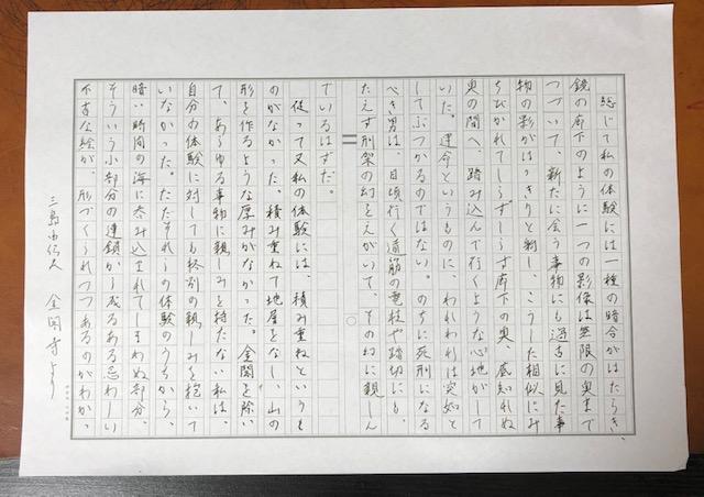 f:id:yoshinori-hoshi:20190924174340j:plain