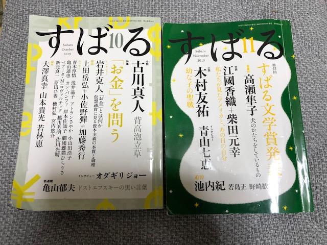 f:id:yoshinori-hoshi:20200108131855j:plain