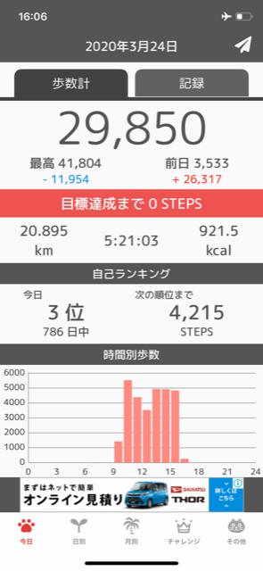 f:id:yoshinori-hoshi:20200330095453p:plain