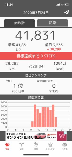f:id:yoshinori-hoshi:20200330095512p:plain