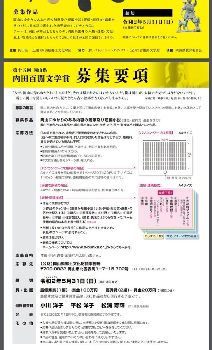 f:id:yoshinori-hoshi:20200531224737j:plain