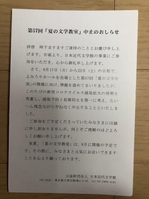 f:id:yoshinori-hoshi:20200606111723j:plain