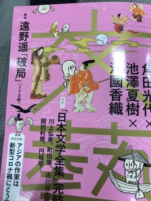 f:id:yoshinori-hoshi:20200705150946j:plain