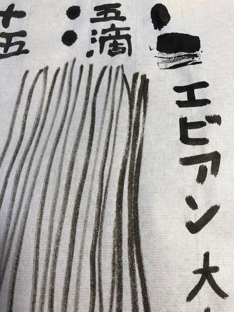 f:id:yoshinori-hoshi:20200814161706j:plain