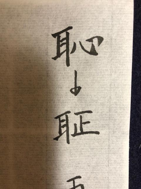 f:id:yoshinori-hoshi:20200901233450j:plain