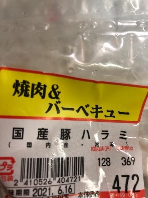 f:id:yoshinori-hoshi:20200924190225j:plain