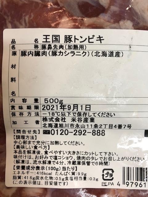 f:id:yoshinori-hoshi:20201128164625j:plain