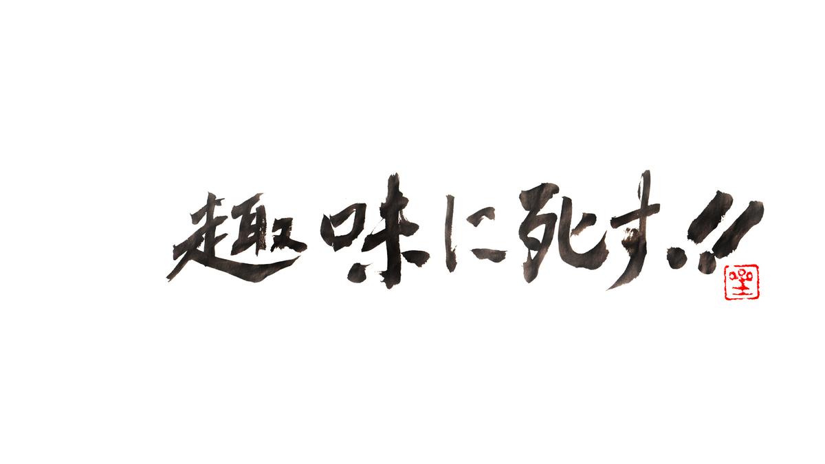 f:id:yoshinori-hoshi:20210204160304j:plain