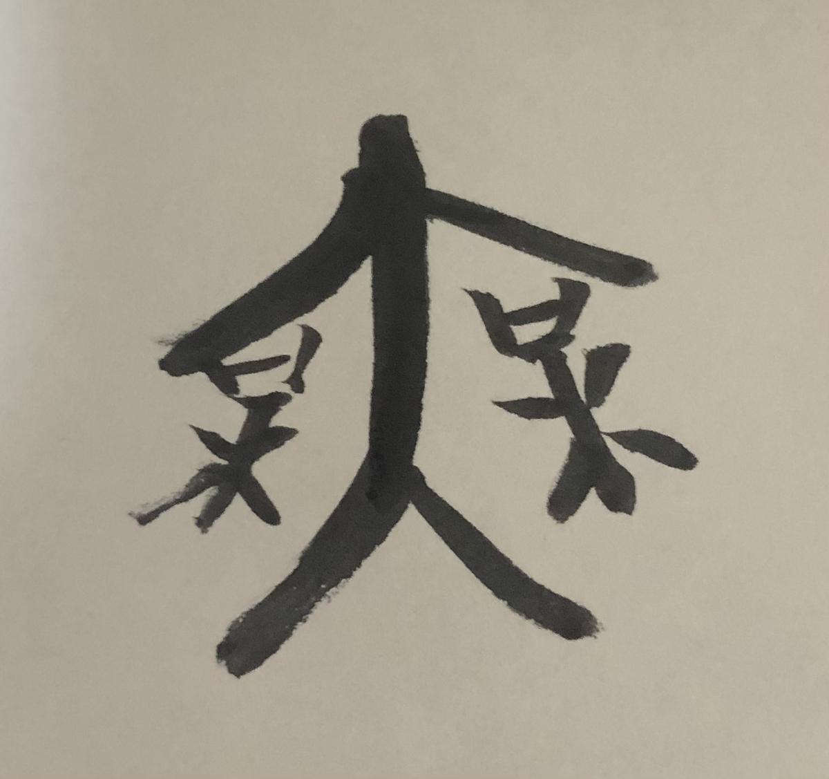 f:id:yoshinori-hoshi:20210407153519j:plain