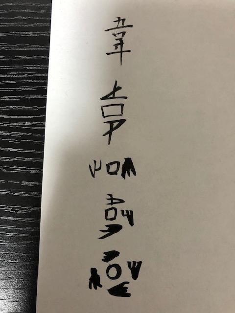 f:id:yoshinori-hoshi:20210505140227j:plain