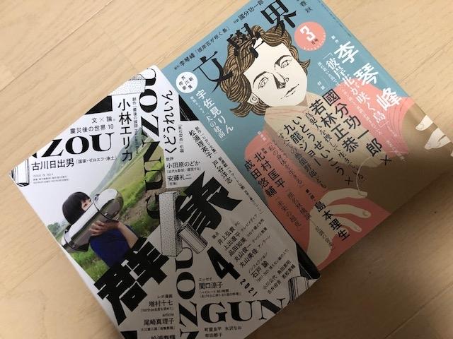 f:id:yoshinori-hoshi:20210623061307j:plain