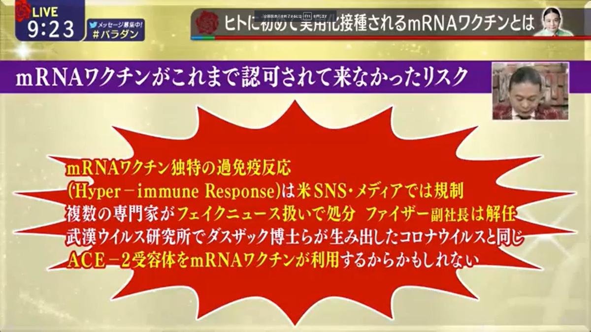 f:id:yoshinori-hoshi:20210829134355p:plain