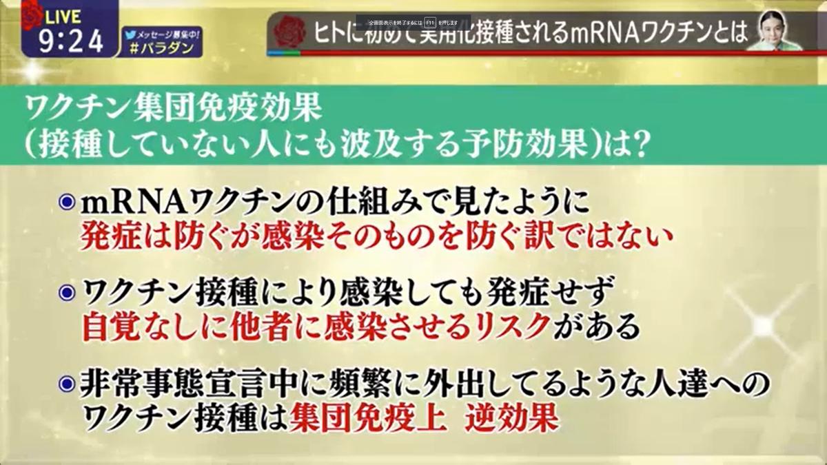 f:id:yoshinori-hoshi:20210829134447p:plain