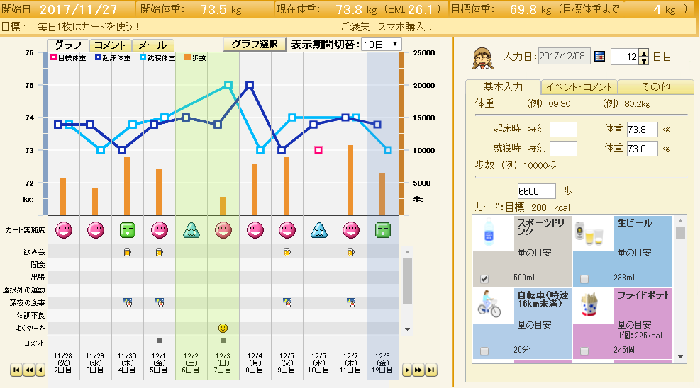 f:id:yoshinori828:20171208220004p:plain