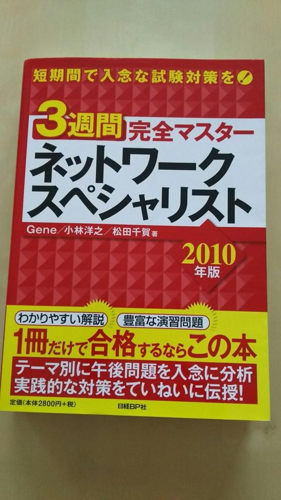 f:id:yoshinori828:20180224194517j:plain