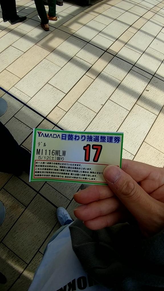 f:id:yoshinori828:20180512173753j:plain