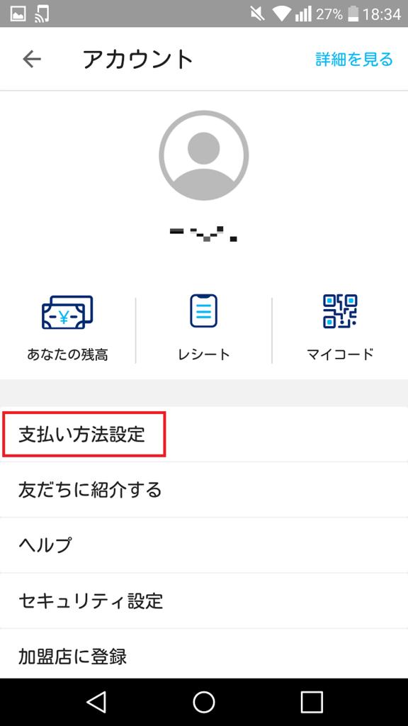 f:id:yoshinori828:20181205185604p:plain