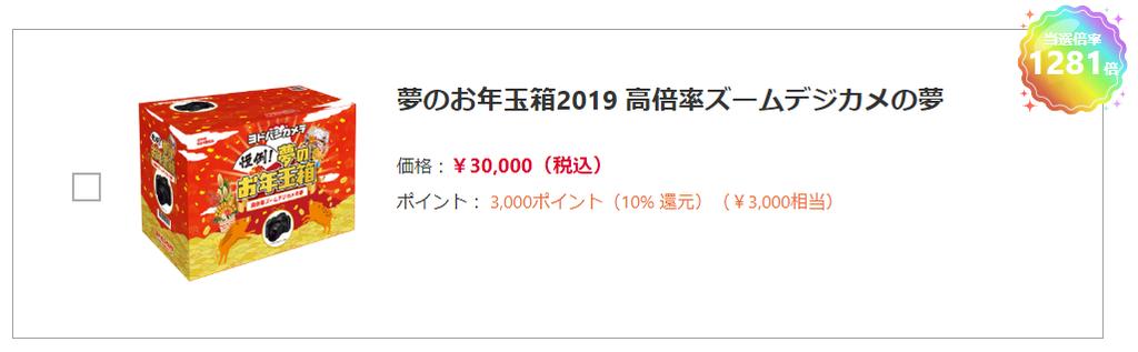 f:id:yoshinori828:20181205230035p:plain