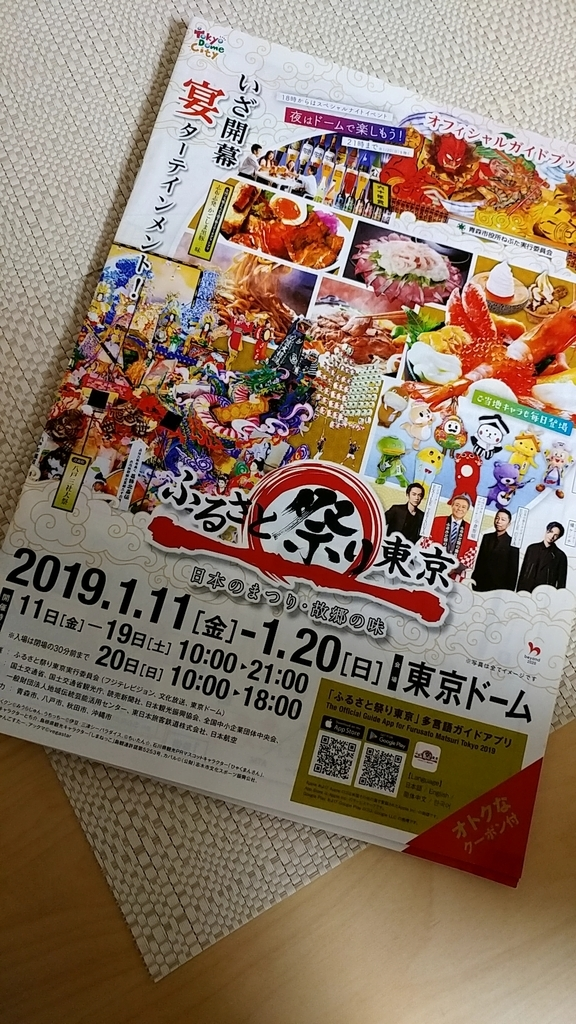 f:id:yoshinori828:20190113115010j:plain