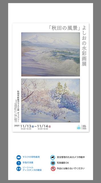 f:id:yoshio4403:20211023054454j:plain