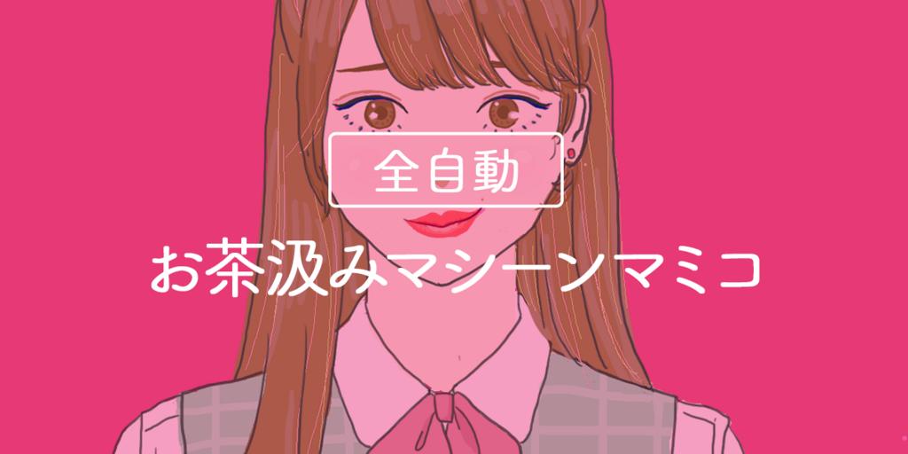 f:id:yoshirai:20180429030410p:plain