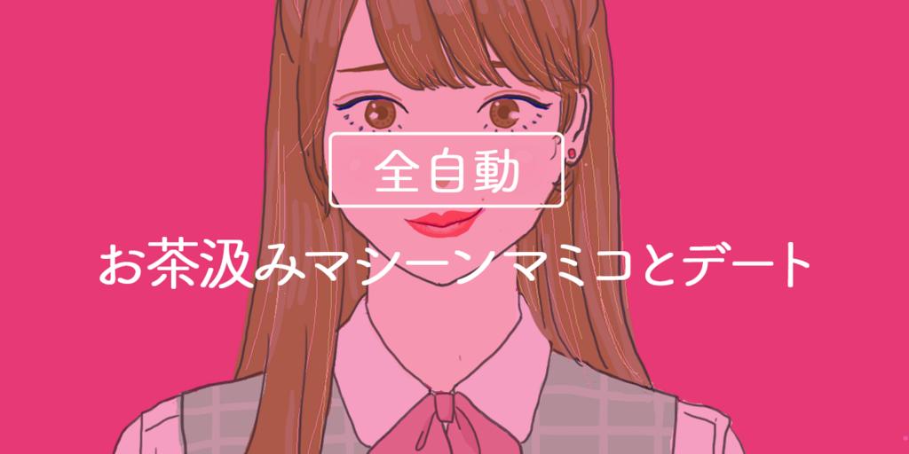 f:id:yoshirai:20180429032226p:plain