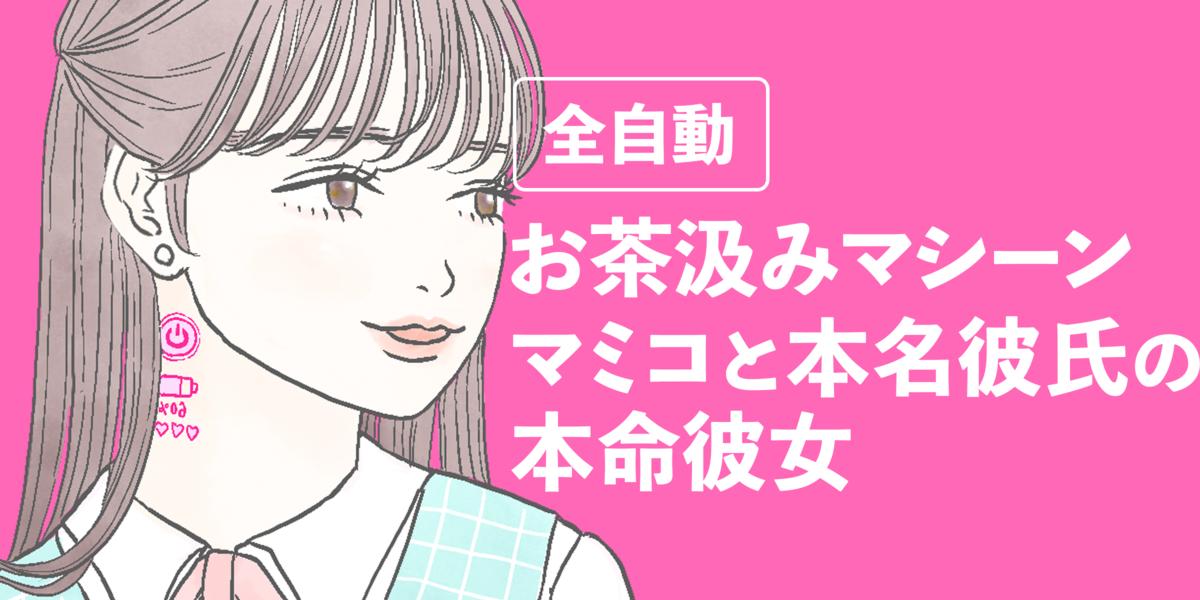 f:id:yoshirai:20210404175724p:plain