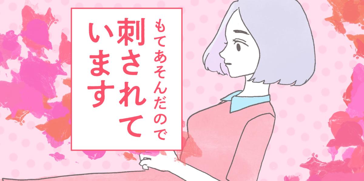 f:id:yoshirai:20210427192148p:plain