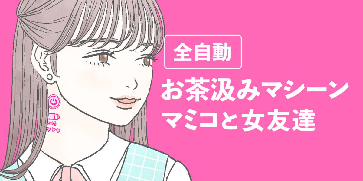 f:id:yoshirai:20210618015410p:plain