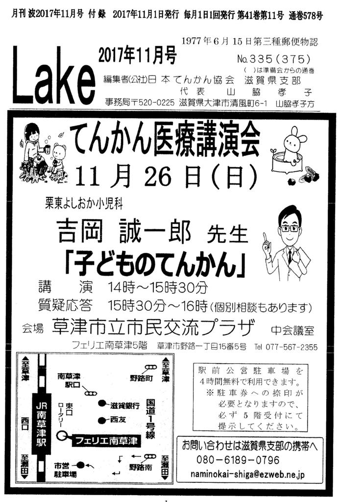 f:id:yoshisei830:20171111173632j:plain