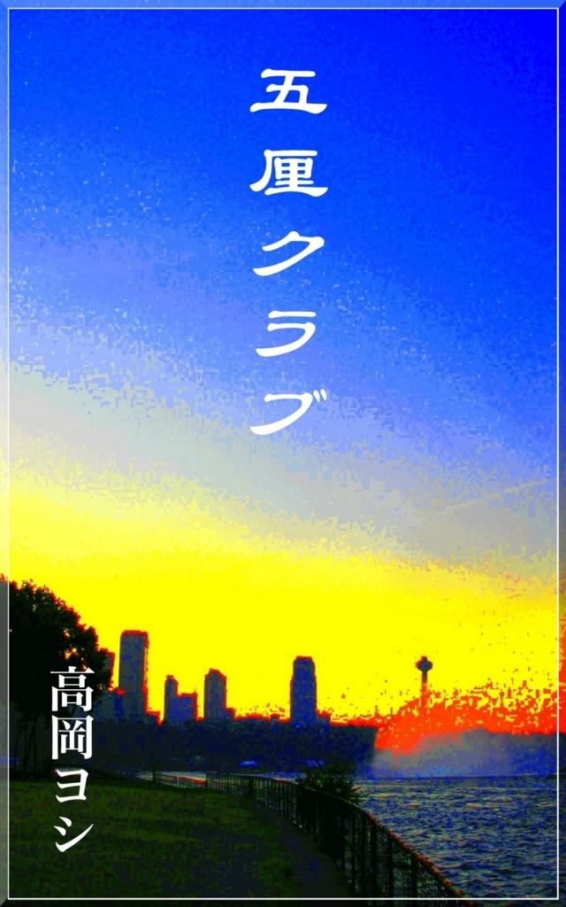 f:id:yoshitakaoka:20170608150456j:plain